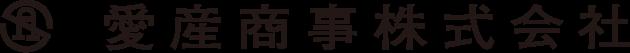 愛産商事株式会社
